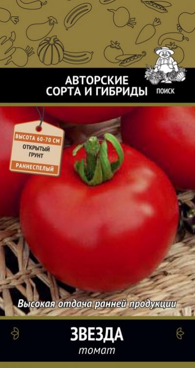 ламинатор томаты звезда востока фото отзывы всех местах
