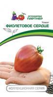 Томат сорта Фиолетовое Сердце Агрофирма Партнер - купить семена по низкой цене – отзывы, описание, агротехника