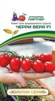 Томат сорта Черри Вера F1 Агрофирма Партнер - купить семена по низкой цене – отзывы, описание, агротехника