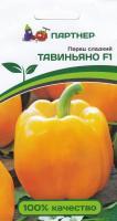 Перец сладкий сорта Тавиньяно F1 Агрофирма Партнер - купить семена в интернет-магазине